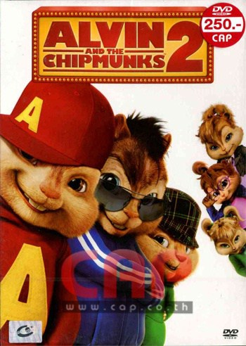 Alvin and the Chipmunks The Squeakquel อัลวินกับสหายชิพมังค์จอมซน 2