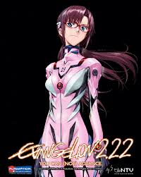 Evangelion 2.22 You Can (Not) Advance อุบัติการณ์วันล้างโลก