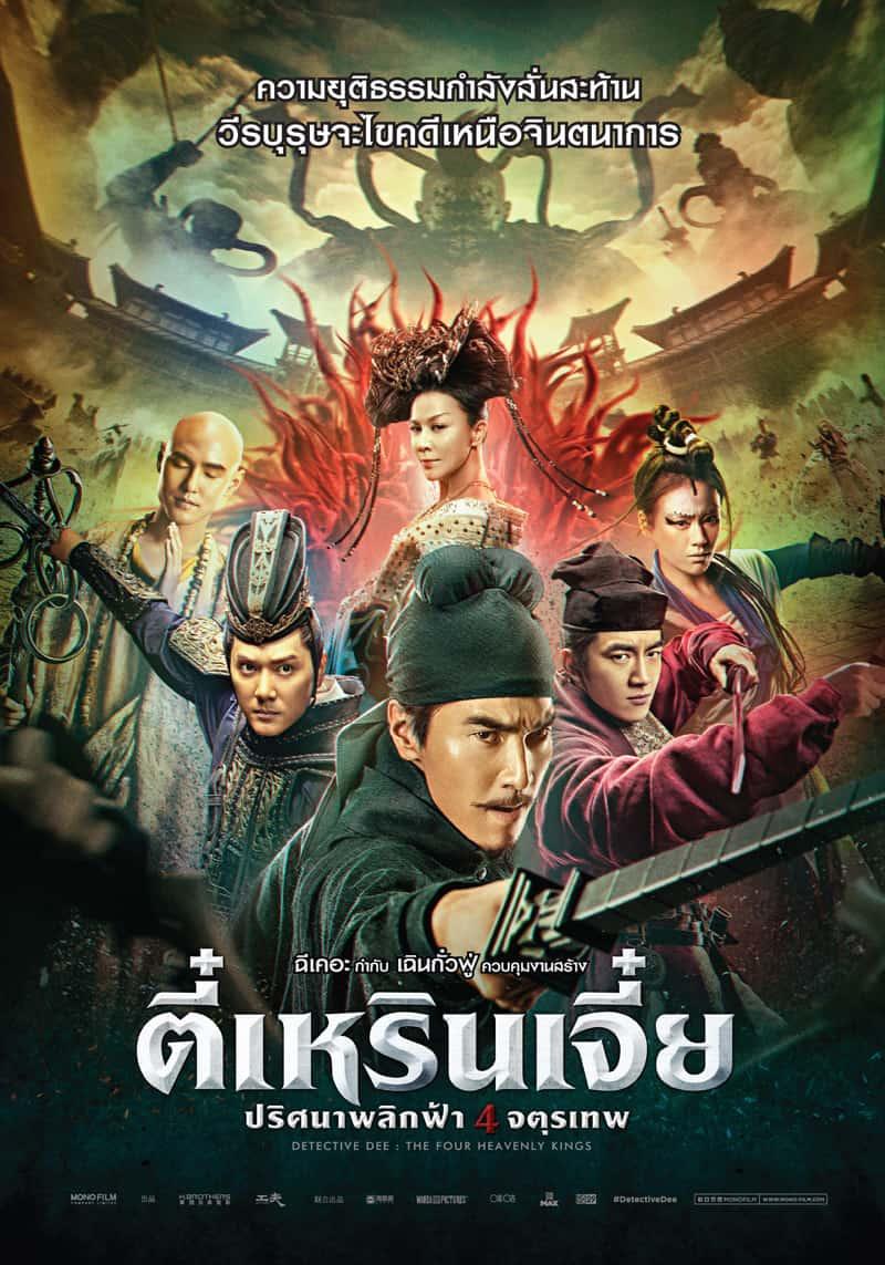Detective Dee- The Four Heavenly Kings (2018) – ตี๋เหรินเจี๋ย ปริศนาพลิกฟ้า 4 จตุรเทพ