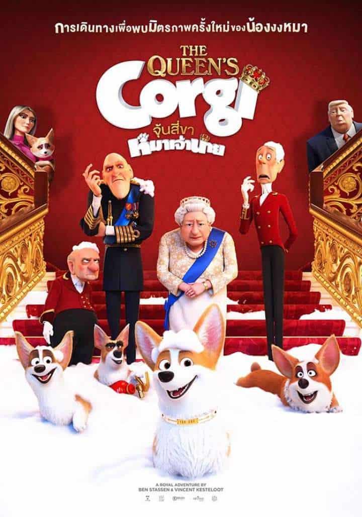 The Queens Corgi (2019) จุ้นสี่ขา หมาเจ้านาย