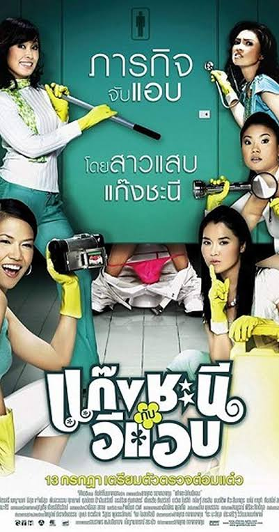 Metrosexual 2006 แก๊งชะนี กับอีแอบ