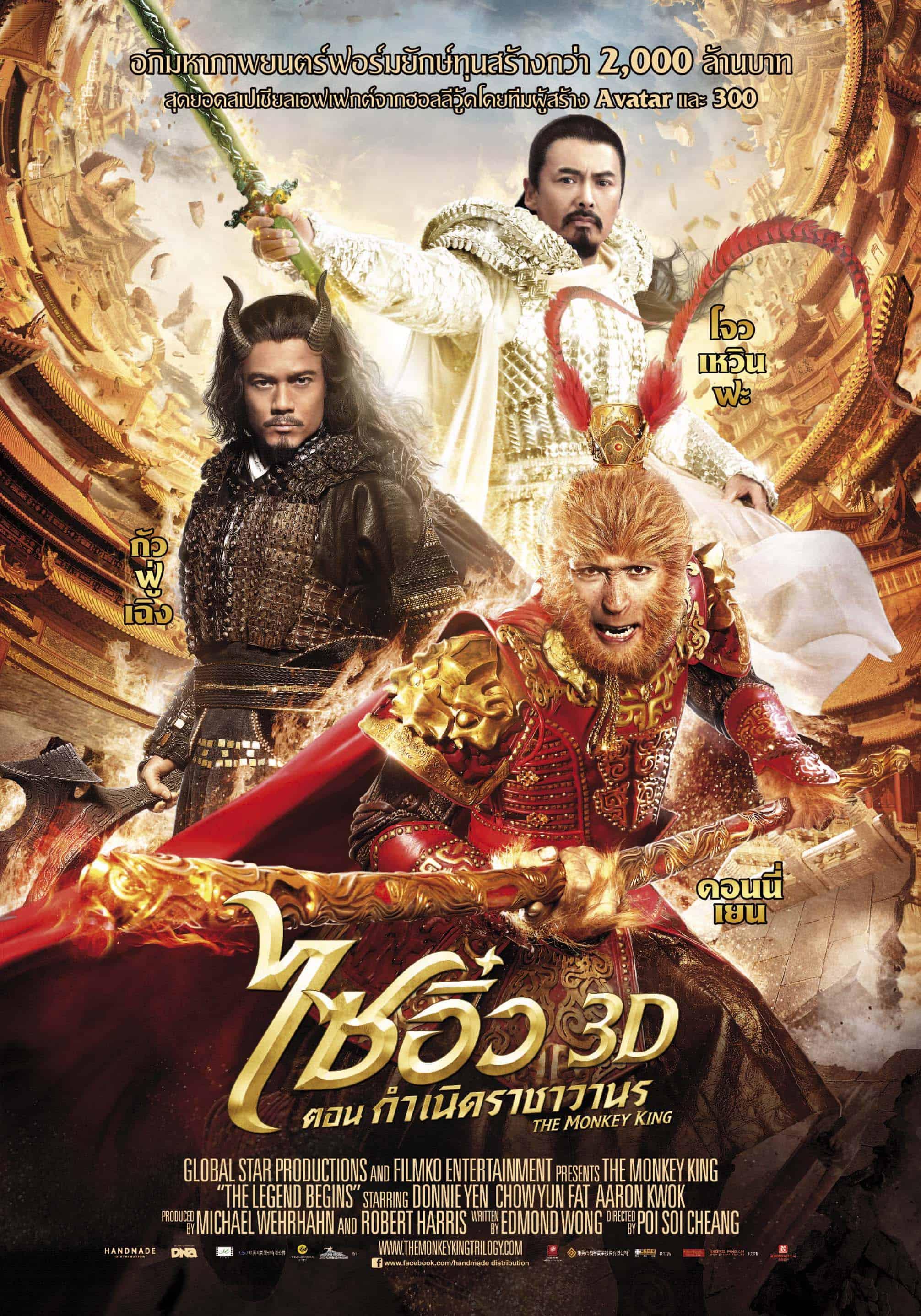 The Monkey king (2014) ไซอิ๋ว ตอน กำเนิดราชาวานร