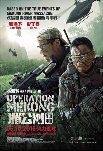 Operation Mekong (Mei Gong he xing dong) เชือด เดือด ระอุ (2016)