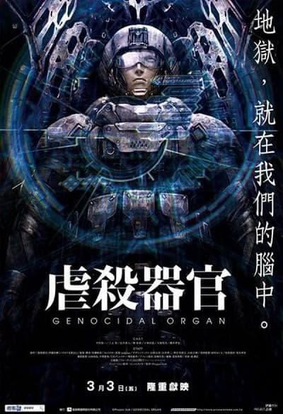 GENOCIDAL ORGAN (2017) อวัยวะฆ่าล้างเผ่าพันธุ์