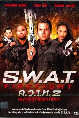S.W.A.T.- Firefight ส.ว.า.ท. หน่วยจู่โจมระห่ำโลก 2 (2011)