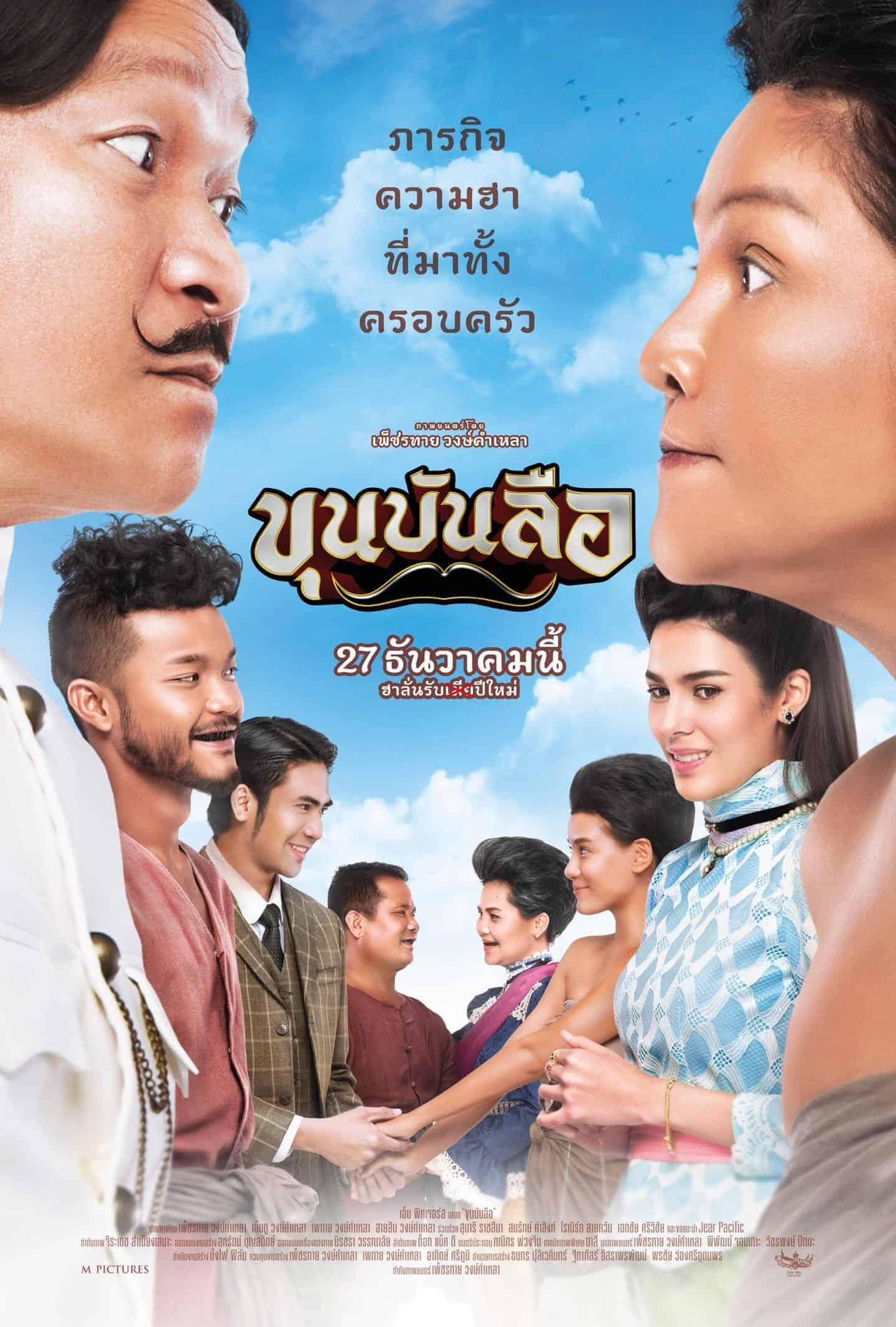 ขุนบันลือ (2018) Khun Bunlue