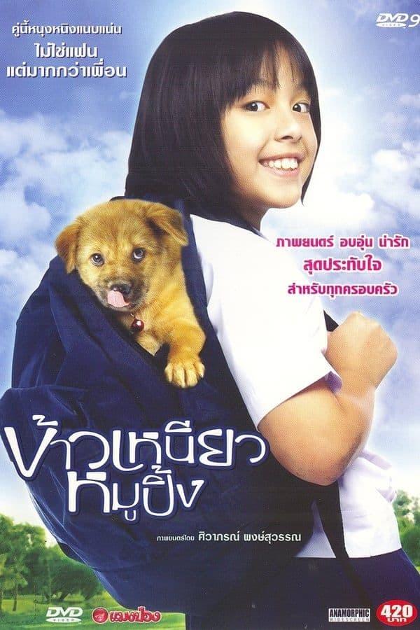 A Bite of Love (2006) ข้าวเหนียวหมูปิ้ง