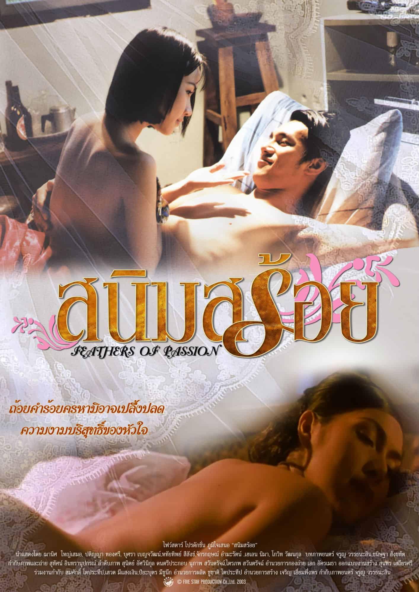 Feathers of Passion (2003) สนิมสร้อย