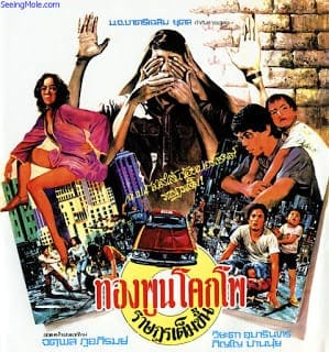 Freedom for Citizen (1977) อิสรภาพของทองพูนโคกโพ