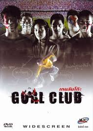 Goal Club 2001 เกมล้มโต๊ะ