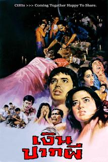 Ghost Money (1981) เงินปากผี