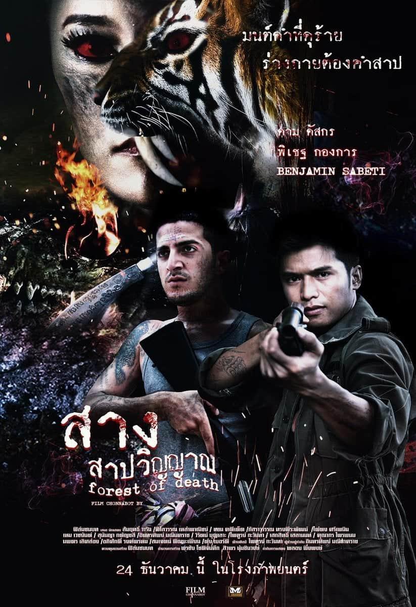 สาง สาปวิญญาณ (2016) Forest Of Dead