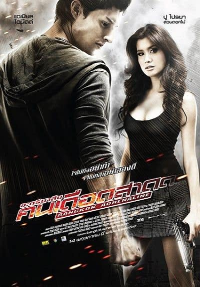Bangkok Adrenaline (2009) อะดรีนาลีน คนเดือดสาด
