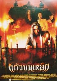 Immortal Enemy (2003) แก้วขนเหล็ก