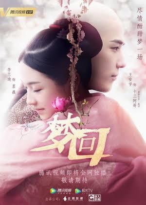 Dreaming Back to the Qing Dynasty ฝันคืนสู่ต้าชิง ซับไทย EP1 – EP39