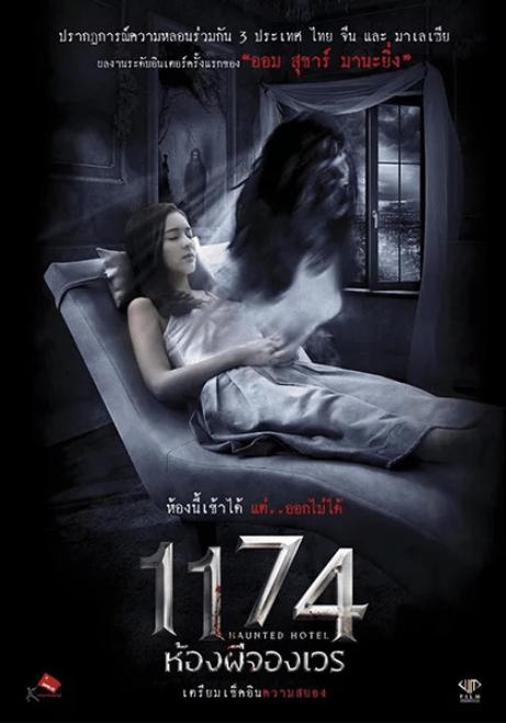 Haunted Hotel (2017):1174 ห้องผีจองเวร