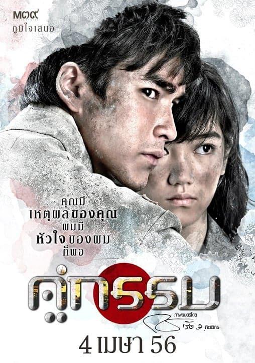 Khu Kam (2013) คู่กรรม
