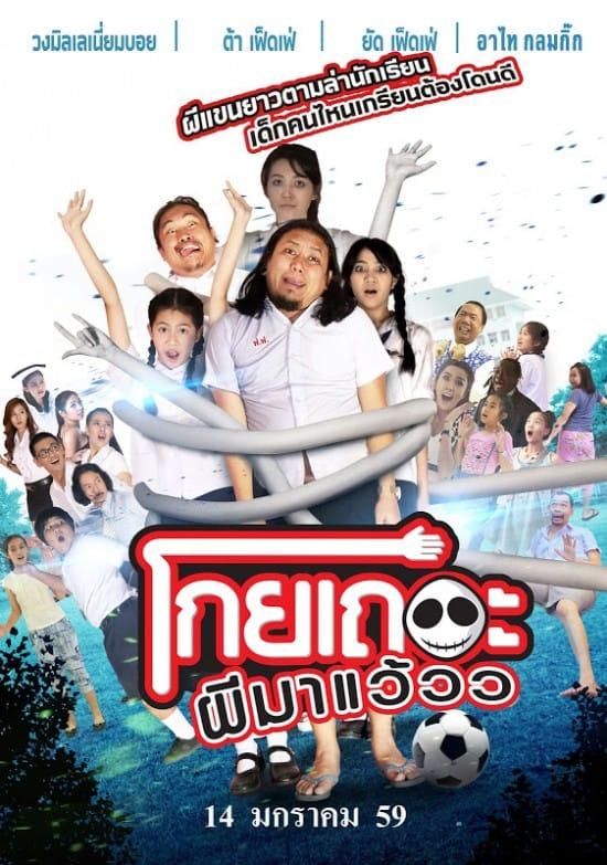 Koey Ther Phee Ma Weaw (2016) โกยเถอะผีมาแว้วว