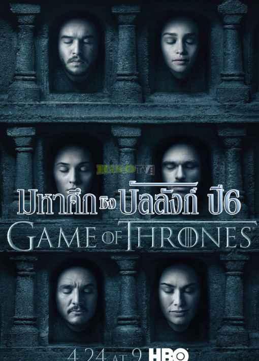 GAME OF THRONES SEASON 6 EP.1-10 (จบ) พากย์ไทย