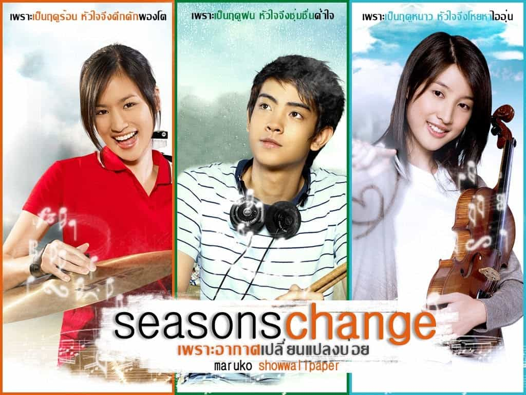 Seasons Change (2006) เพราะอากาศเปลี่ยนแปลงบ่อย