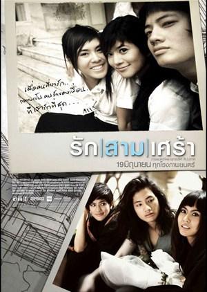 รักสามเศร้า (2008) The Last Moment