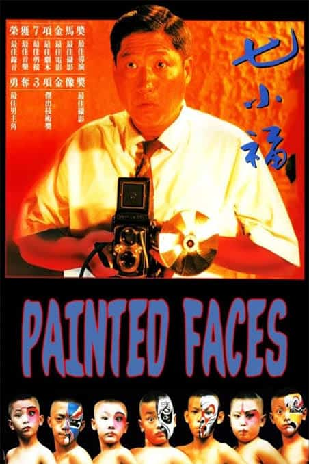 PAINTED FACES (QI XIAO FU) (1988) ชิเสี่ยวฟุ โรงเรียนฝึกเฉินหลง