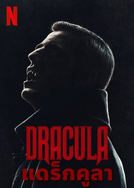 Dracula Season 1 พากย์ไทย EP1 – EP4