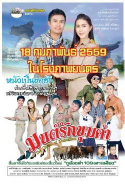มนต์รักขุมคำ (2016) Mon-Rak-Khum-Kham