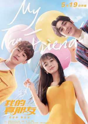 My True Friend (2019) เพื่อนที่รัก ซับไทย EP1 – EP48 [จบ]
