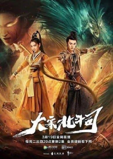 The Plough Department of Song Dynasty มือปราบ แห่งราชวงศ์ซ่ง ซับไทย EP1 – EP36 [จบ]
