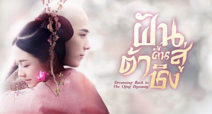 Dreaming Back to the Qing Dynasty (2019) ฝันคืนสู่ต้าชิง พากย์ไทย EP1 – EP31