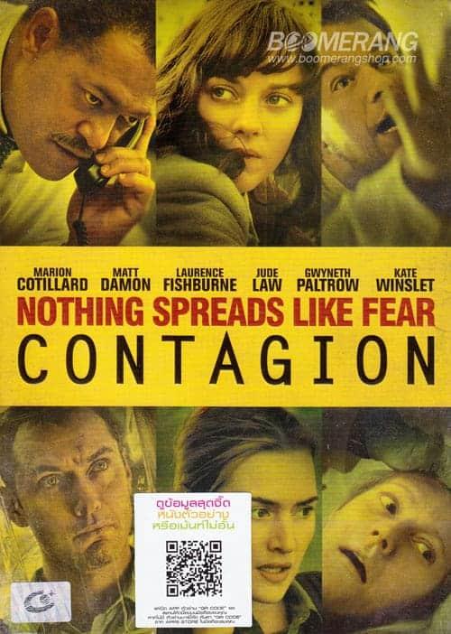 Contagion (2011) คอนเทเจี้ยน สัมผัสล้างโลก