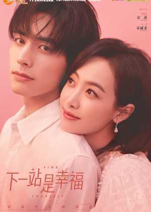 Find Yourself (2020) รักแรกของสาวใหญ่ ซับไทย EP1 – EP41 [จบ]