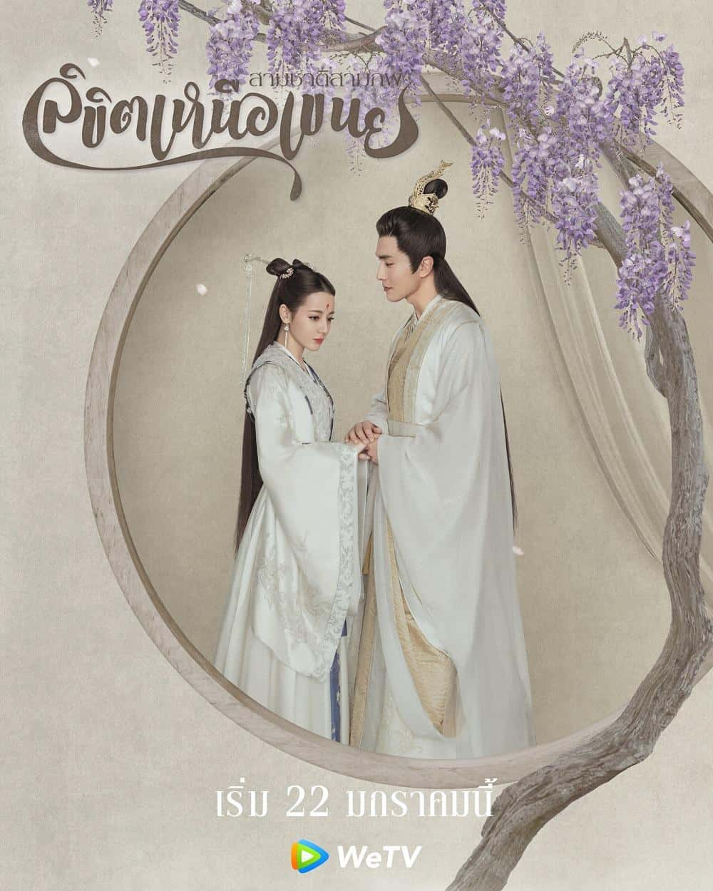 Eternal Love of Dream (2020) สามชาติสามภพ ลิขิตเหนือเขนย พากย์ไทย EP1 – EP37