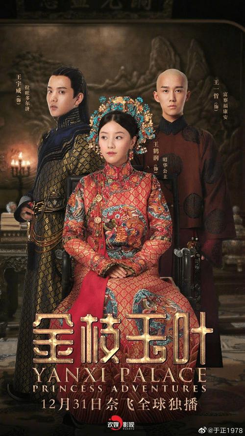 Yanxi Palace: Princess Adventures เล่ห์รักวังต้องห้าม: เจ้าหญิงผจญภัย ซับไทย EP1 – EP7