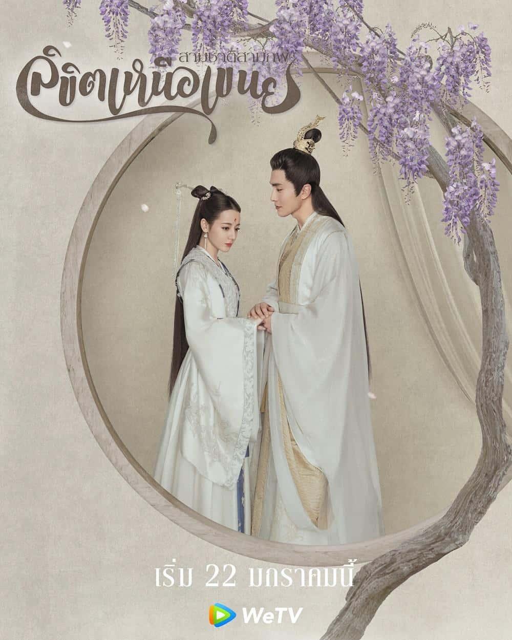 Eternal Love Of Dream (2020) สามชาติสามภพ ลิขิตเหนือเขนย ซับไทย EP1 – EP37
