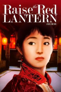 Raise the Red Lantern ผู้หญิงคนที่สี่ชิงโคมแดง (1991)