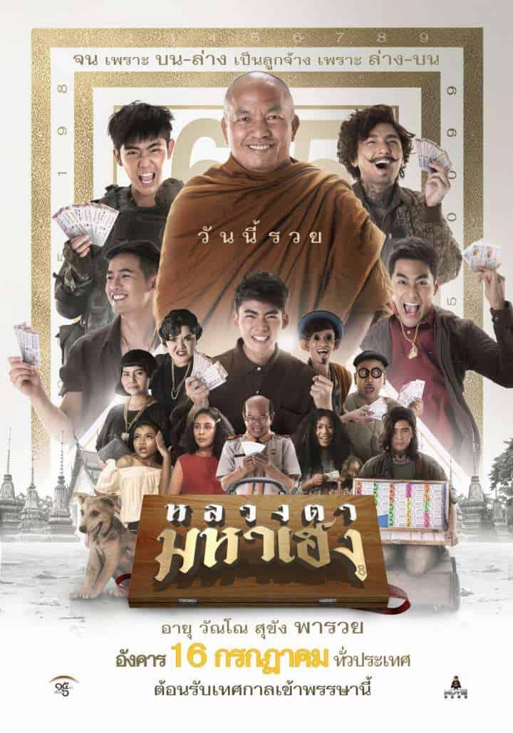 หลวงตามหาเฮง (2019) Luangtah Mahaheng