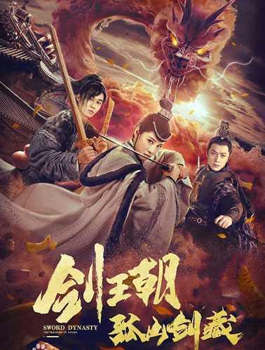 Sword Dynasty Fantasy Masterwork (2020) ราชวงศ์ดาบ ตอน วิชากระบี่ลับกูชาน