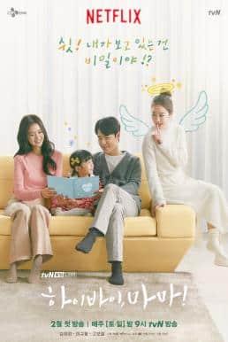 บ๊ายบายแม่จ๋า (2020) Hi Bye, Mama! ซับไทย EP1 – EP3