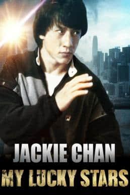 My Lucky Stars (Fuk sing go jiu) 7 เพชฌฆาตสัญชาติฮ้อ (1985)