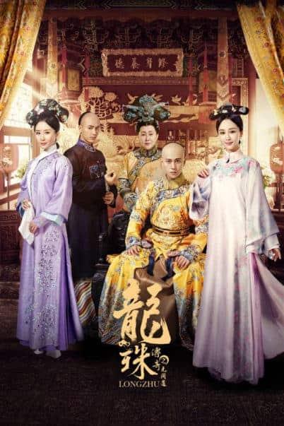 Legend of the Dragon Pearl ลิขิตรักไข่มุกมังกร ซับไทย EP1 – EP62 [จบ]