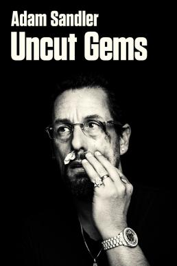 Uncut Gems (2019) เพชรซ่อนเหลี่ยม
