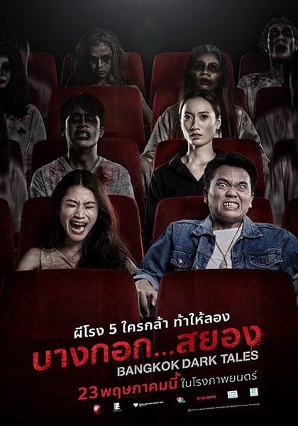 บางกอก…สยอง (2019) Bangkok Dark Tales