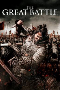 The Great Battle (Ansisung) (2018)
