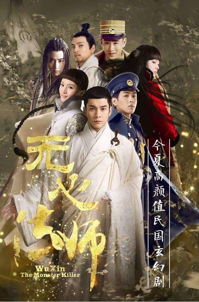 Wu Xin The Monster Killer อู๋ซิน จอมขมังเวทย์ พากย์ไทย EP1 – EP27 [จบ]