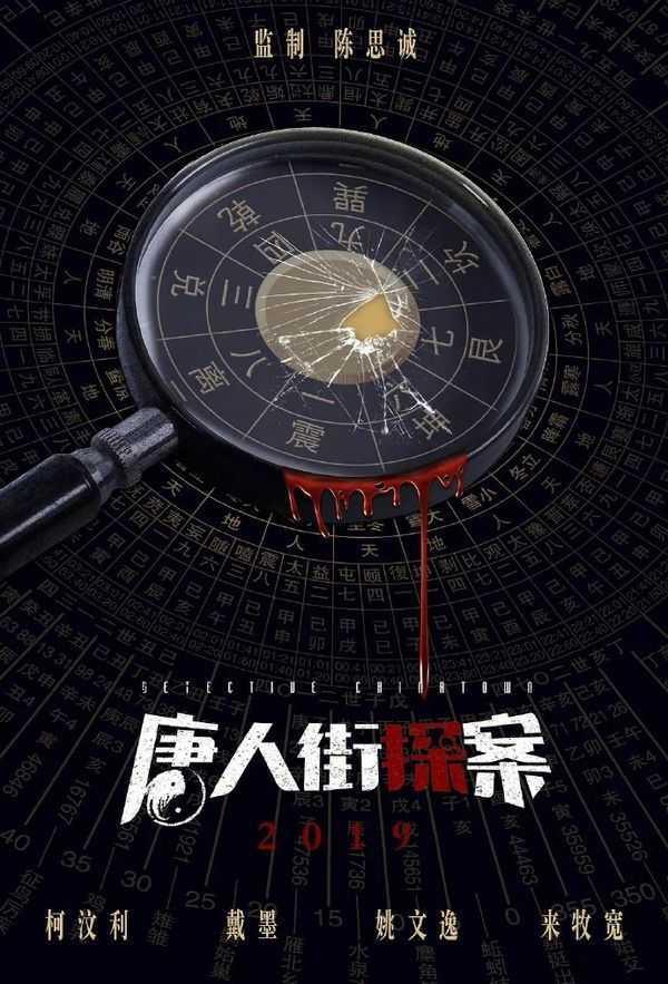 Detective Chinatown (2020) แก๊งม่วนป่วนเยาวราช ซับไทย EP1 – EP12 [จบ]