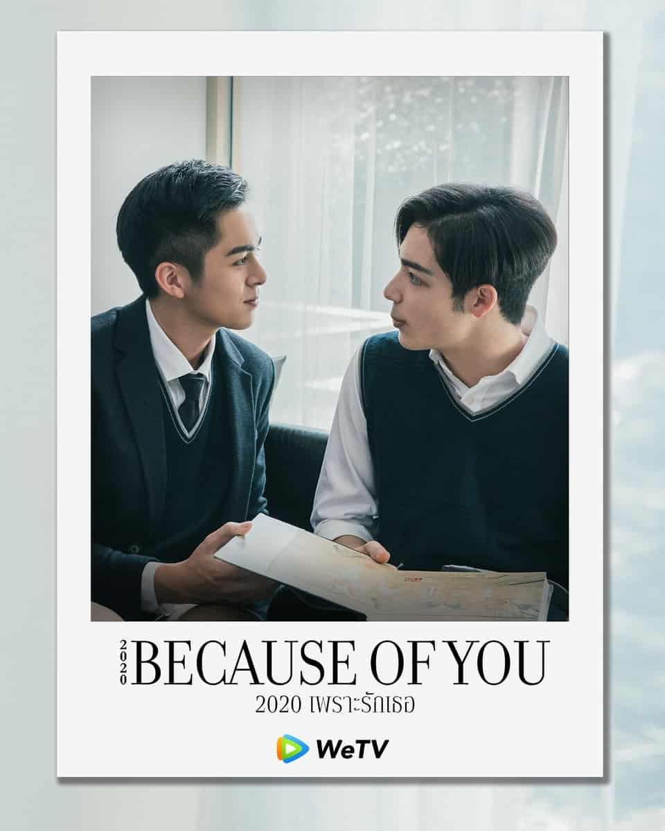 2020 Because Of You 2020 เพราะรักเธอ ซับไทย EP1 – EP4