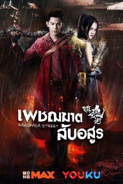 Rakshasa Street เพชฌฆาตสับอสูร พากย์ไทย EP1 – EP24 [จบ]
