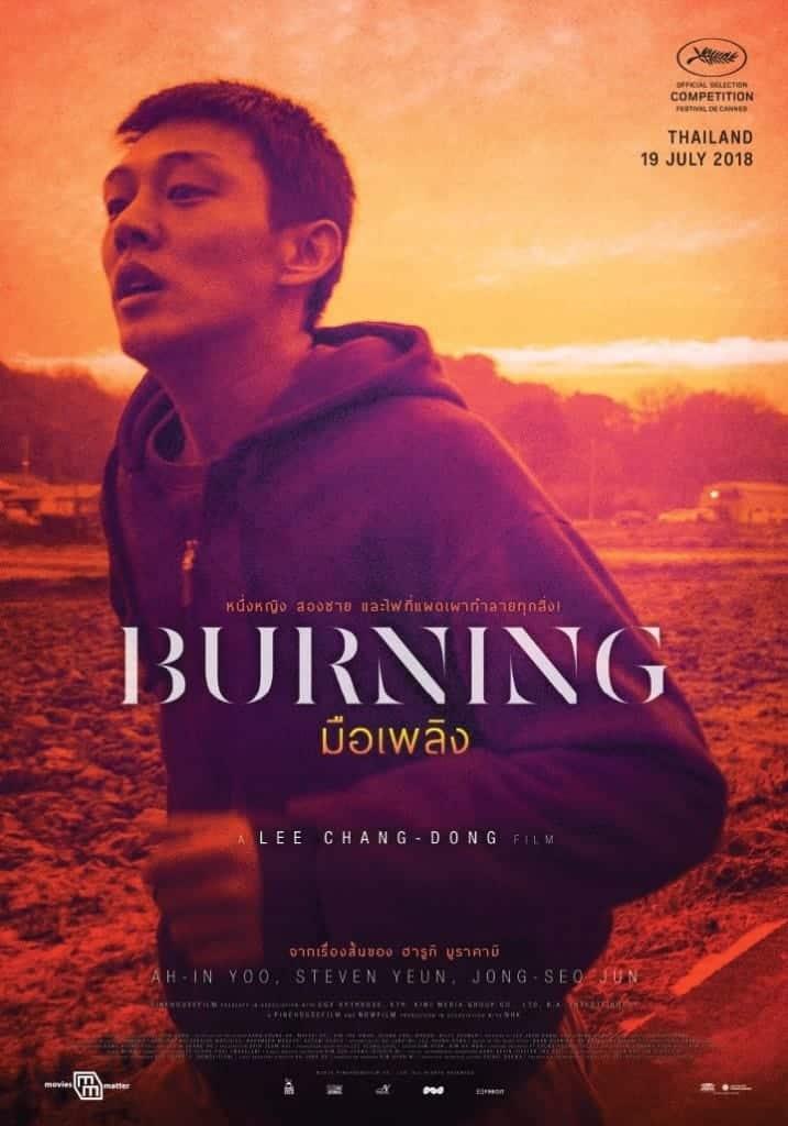 Burning (Beoning) มือเพลิง (2018)